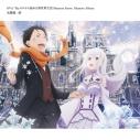 【アルバム】OVA Re:ゼロから始める異世界生活 Memory Snow Memory Albumの画像