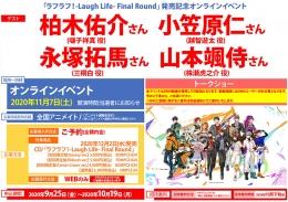 「ラフラフ!-Laugh Life- Final Round」発売記念オンラインイベント画像