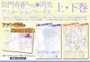 【その他(書籍)】長門有希ちゃんの消失 アニメーションワークス(上)の画像