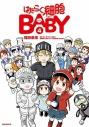 【コミック】はたらく細胞BABY(4)の画像