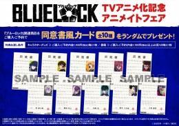 「ブルーロック」TVアニメ化記念アニメイトフェア画像