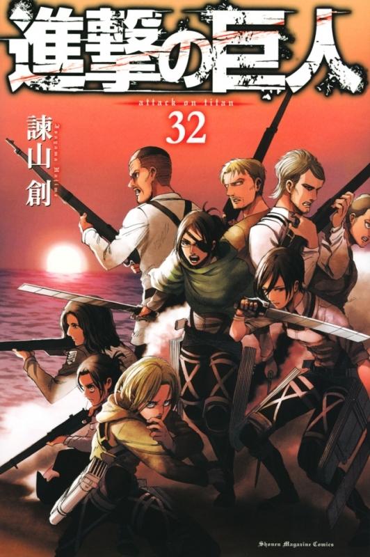 【ポイント還元版(12%)】【コミック】進撃の巨人 1~32巻セット
