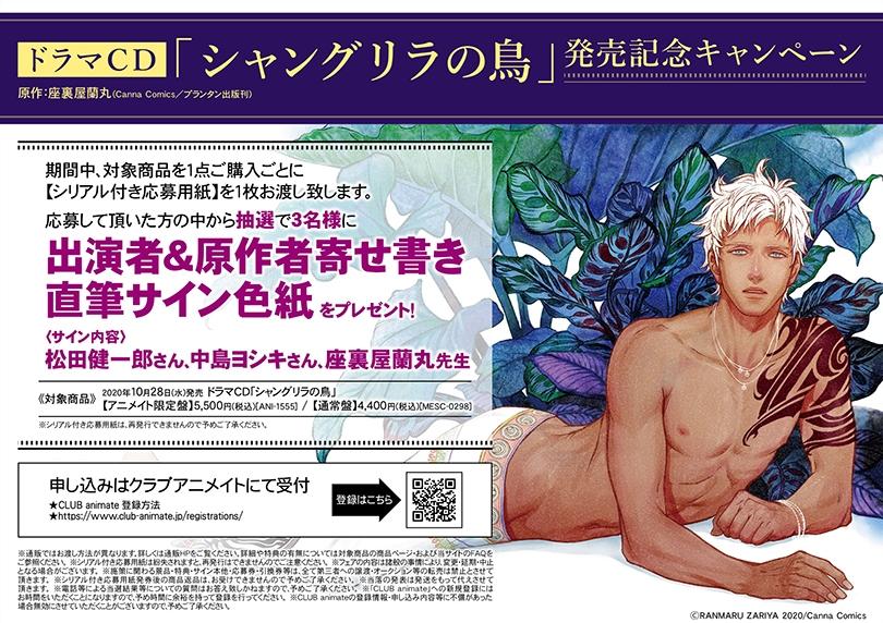 ドラマCD「シャングリラの鳥」発売記念キャンペーン画像