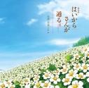 【サウンドトラック】劇場版 はいからさんが通る 後編 ~花の東京大ロマン~ オリジナル・サウンドトラックの画像