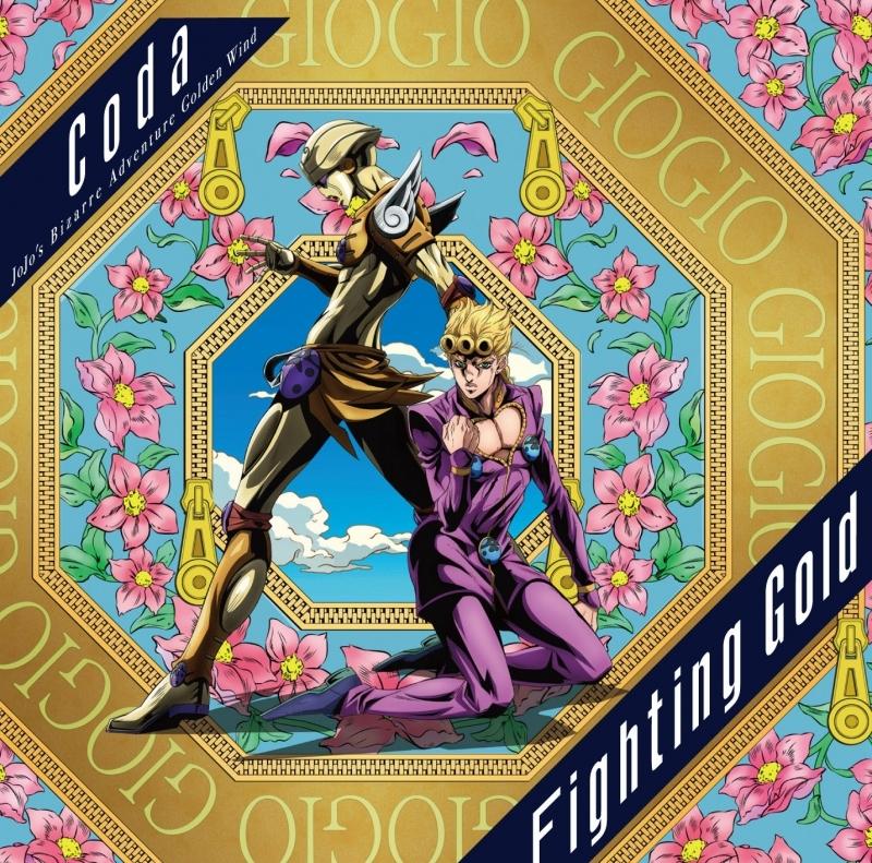 【主題歌】TV ジョジョの奇妙な冒険 黄金の風 OP「Fighting Gold」/Coda