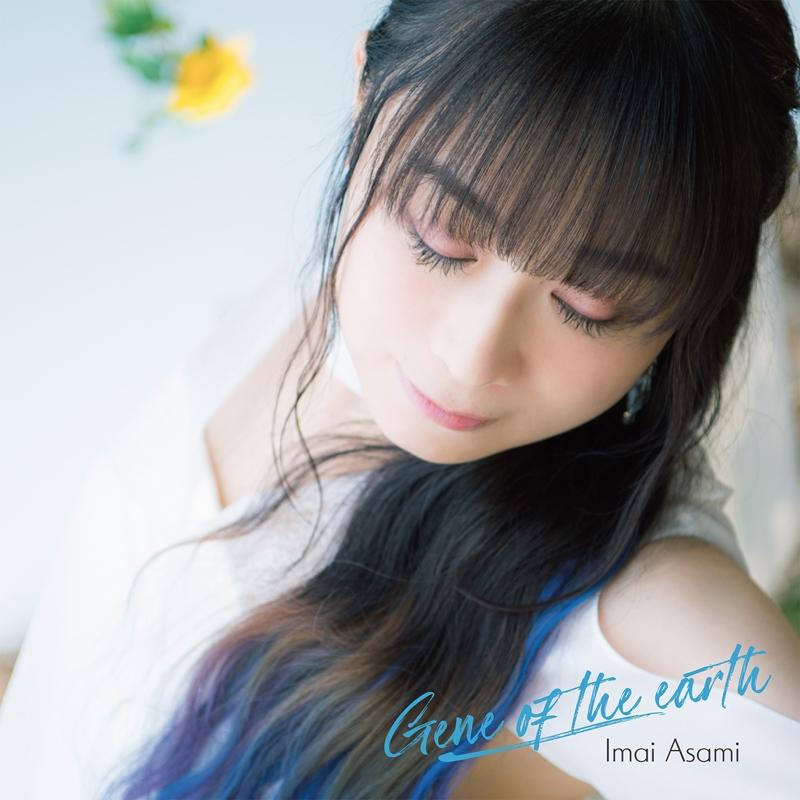 【アルバム】今井麻美/Gene of the earth Blu-ray付盤