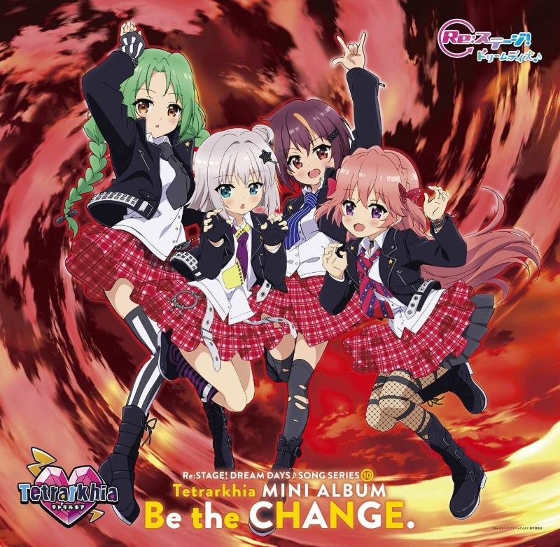 【アルバム】TV Re:ステージ! ドリームデイズ♪ SONG SERIES 10 ミニアルバム Be the CHANGE./テトラルキア