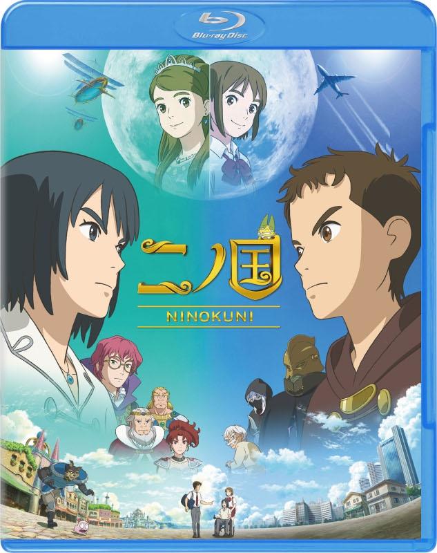 【Blu-ray】映画 二ノ国 通常版
