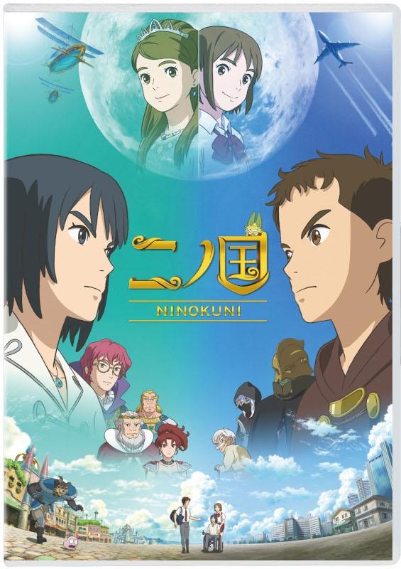 【DVD】映画 二ノ国