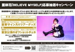 亜咲花「BELIEVE MYSELF」応募抽選キャンペーン画像