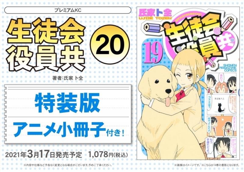 【コミック】生徒会役員共(20) 特装版