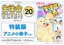 【コミック】生徒会役員共(20) 特装版の画像
