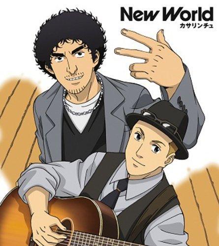 【主題歌】TV 宇宙兄弟 ED「New World」/カサリンチュ 宇宙兄弟盤 期間生産限定