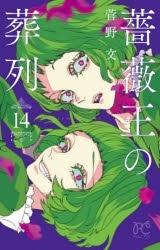 【ポイント還元版(10%)】【コミック】薔薇王の葬列 1~14巻セット