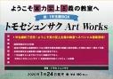 【画集】ようこそ実力至上主義の教室へ 終・1年生編BOX トモセシュンサク Art Worksの画像
