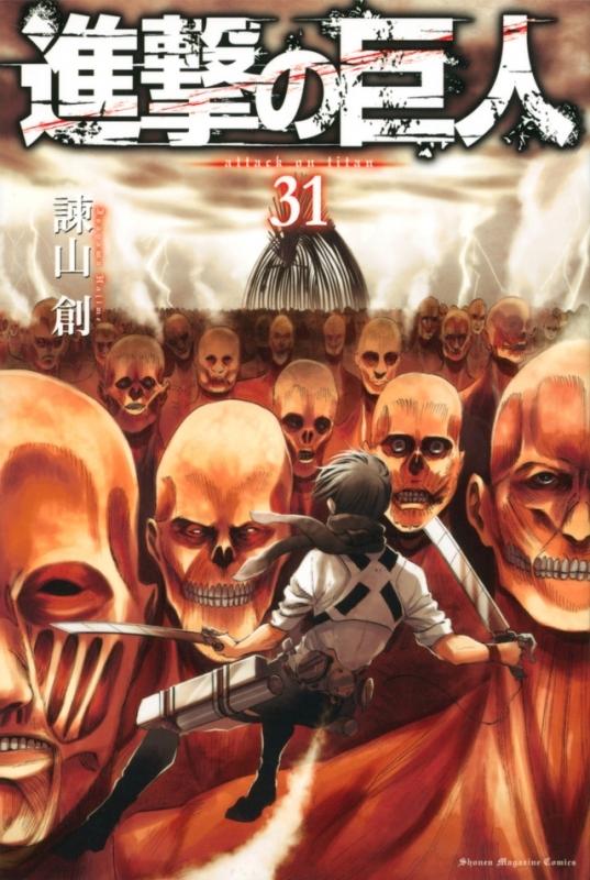【ポイント還元版(12%)】【コミック】進撃の巨人 1~31巻セット