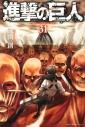 【コミック】進撃の巨人(31) 通常版の画像