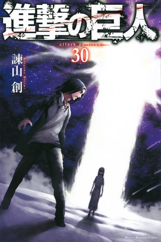 【コミック】進撃の巨人(30) 通常版
