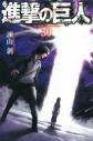 【コミック】進撃の巨人(30) 通常版の画像