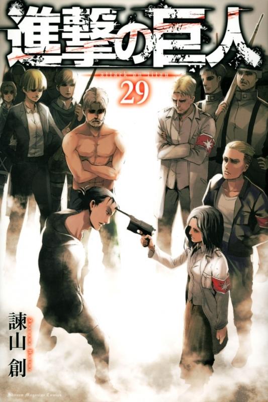 【コミック】進撃の巨人(29) 通常版