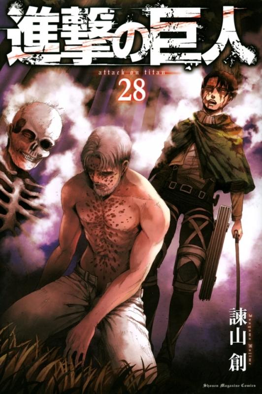 【コミック】進撃の巨人(28) 通常版