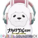 【サウンドトラック】TV ナカノヒトゲノム【実況中】 オリジナルサウンドトラックの画像