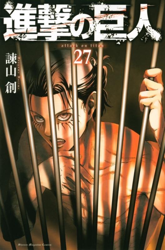 【コミック】進撃の巨人(27) 通常版