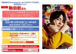 「駒田航のKomastagram 2nd PHOTO FRAME」発売記念イベント画像
