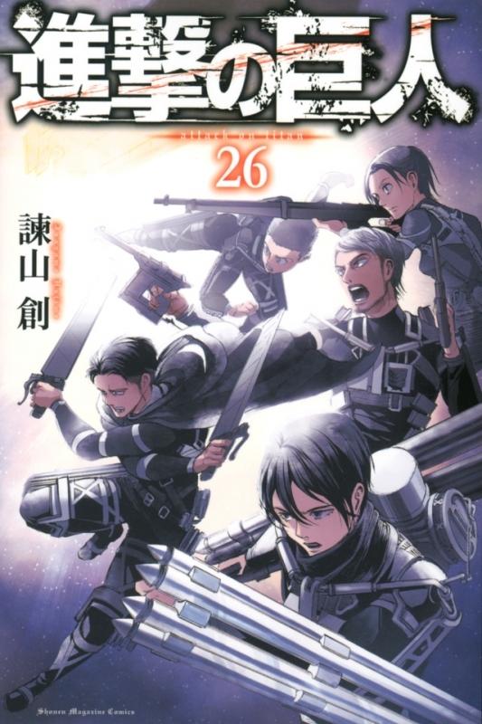 【コミック】進撃の巨人(26) 通常版