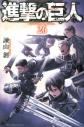 【コミック】進撃の巨人(26) 通常版の画像