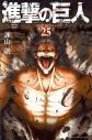 【コミック】進撃の巨人(25) 通常版の画像