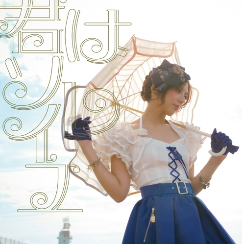 【主題歌】OVA ストライク・ザ・ブラッド ED「君はソレイユ」/分島花音 通常盤