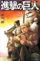 【コミック】進撃の巨人(23) 通常版の画像