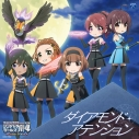 【キャラクターソング】THE IDOLM@STER CINDERELLA GIRLS LITTLE STARS EXTRA! ダイアモンド・アテンションの画像