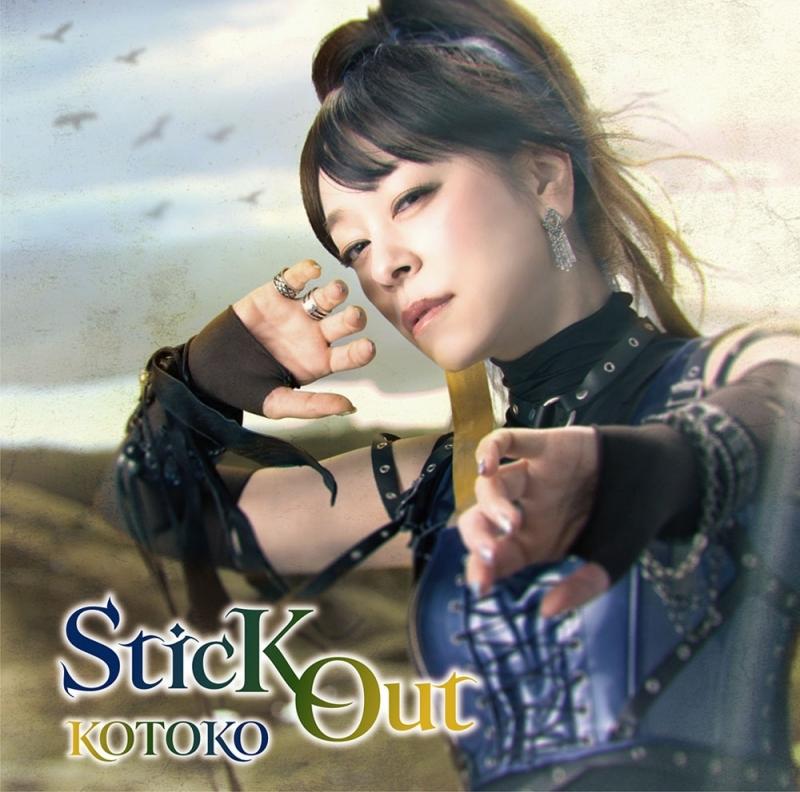 【主題歌】TV キングスレイド 意志を継ぐものたち ED「SticK Out」/KOTOKO 通常盤
