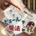 【ドラマCD】ピエールと魔法の杖の画像