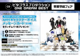 CD「ピタゴラスプロダクション ONE DREAM BEST」早期予約フェア画像