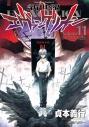 【コミック】新世紀エヴァンゲリオン(11)の画像