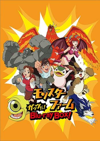 【Blu-ray】TV モンスターファーム ガッツだ!Blu-ray BOX!