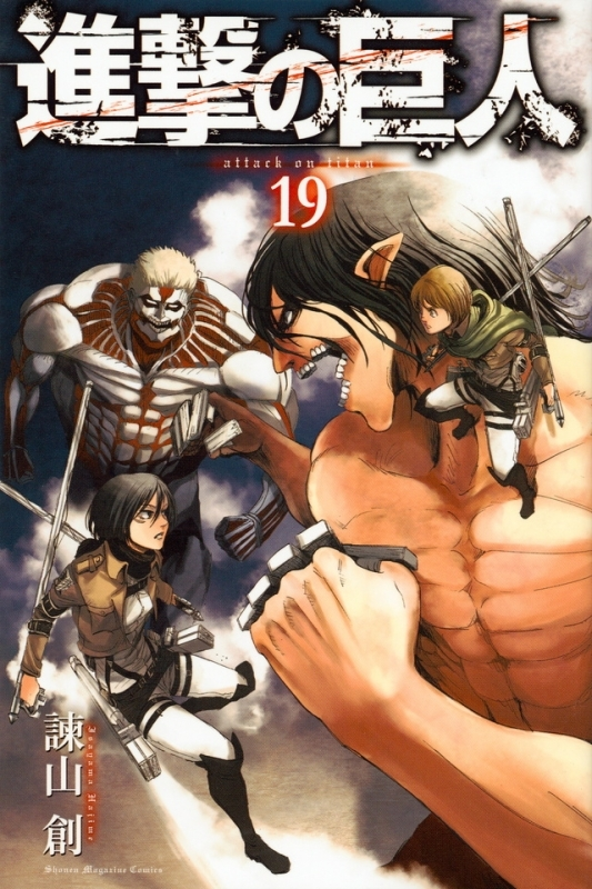 【コミック】進撃の巨人(19) 通常版