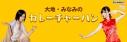 【チケット】「大地・みなみのカレーチャーハン オフ会 in TOKYO」 ひみつの・課外授業 ~科学編~の画像