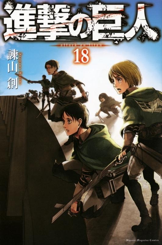 【コミック】進撃の巨人(18) 通常版