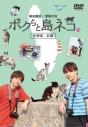 【DVD】TV ボクらと島ネコ。in 佐柳島 前編 椎名鯛造×深澤大河の画像