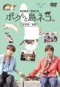 【DVD】TV ボクらと島ネコ。in 佐柳島 後編 椎名鯛造×深澤大河の画像