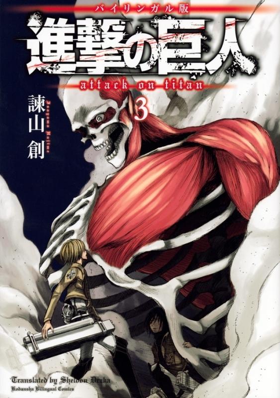 【コミック】バイリンガル版 進撃の巨人3 Attack on Titan(3)