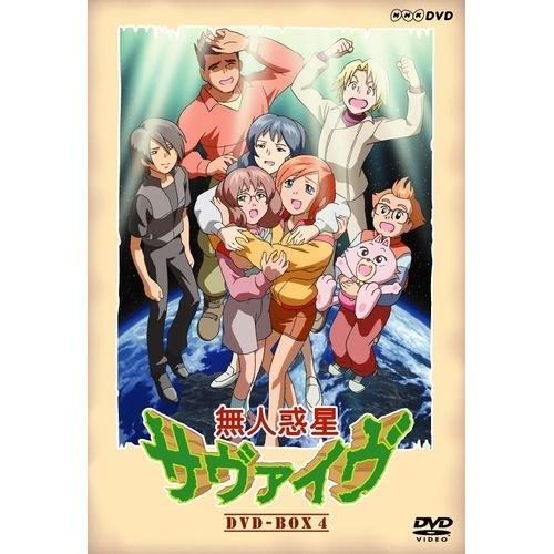【DVD】TV 無人惑星サヴァイヴ DVD-BOX4