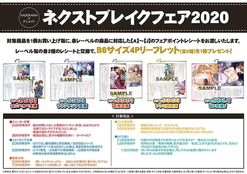 KADOKAWA×アニメイト ネクストブレイクフェア2020画像