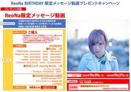 ReoNa BIRTHDAY 限定メッセージ動画プレゼントキャンペーン画像