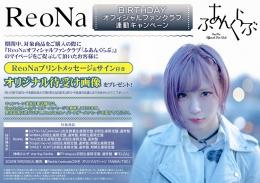 ReoNa BIRTHDAY オフィシャルファンクラブ連動キャンペーン画像