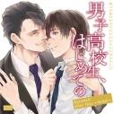 【ドラマCD】男子高校生、はじめての Episode0 after Disc ~HOME~の画像